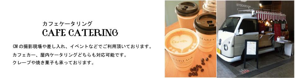 カフェケータリング